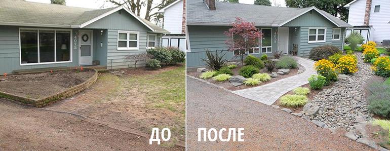 Улучшение двора дома до и после